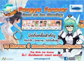 Pangya Forever : Rare on Ice Meeting 18 ส.ค.นี้